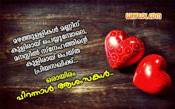 Malayalam Birthday Card For Face Romantic Birthday Wishes Birthday Wish For Husband Birthday Wishes For Girlfriend