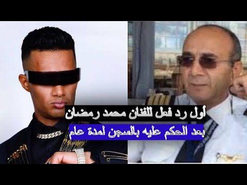 بالفيديو مصر أول رد فعل للفنان محمد رمضان بعد الحكم عليه بالسجن لمدة Mens Sunglasses Men Sunglasses