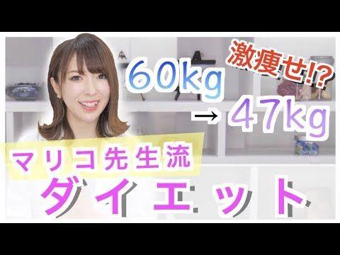 激痩せ 13kg 痩せた 健康ダイエット方法 教えます Youtube Light Box