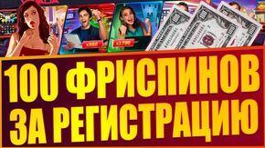 Бездепозитный бонус русское казино работать по масти в казино