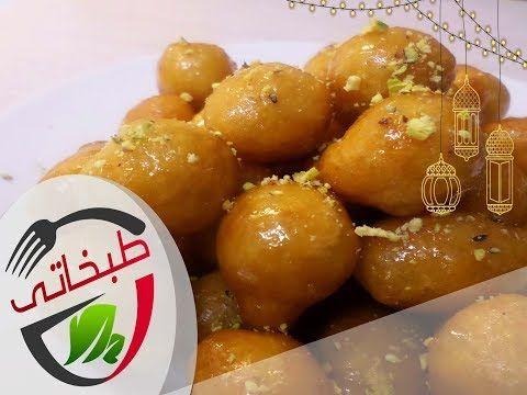 العوامه المقرمشه لقمة القاضي لقيمات رمضان 2017 Youtube Food Dessert Recipes Pretzel Bites