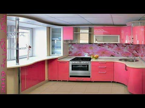 كوزينة 2019 اجمل 100 ديكور لبلاكار الكوزينة جديد الكوزينة اجمل دواليب مطابخ احدث الموديلات جزء ثاني Youtube Kitchen Cabinets Kitchen Home