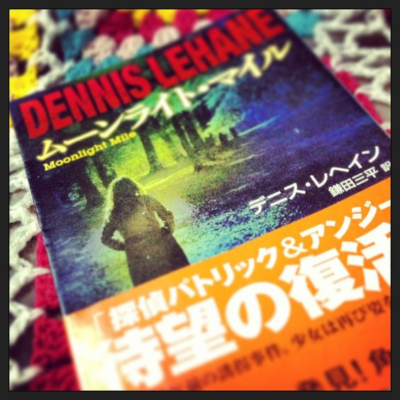 2013 021「ムーンライト・マイル」デニス・ル(レ)ヘイン/再読/ #honyakmonsky