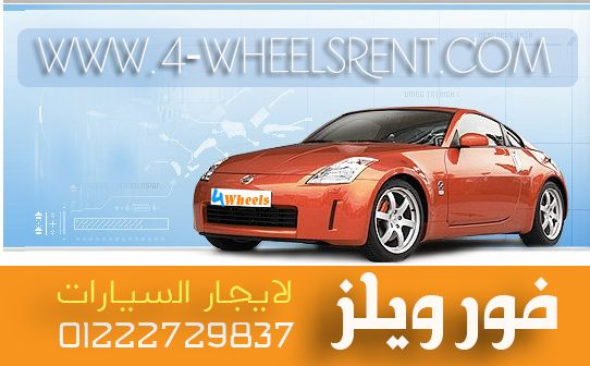 افضل ايجار سيارات تثق بة فى مصر Car Rental Sports Car Car