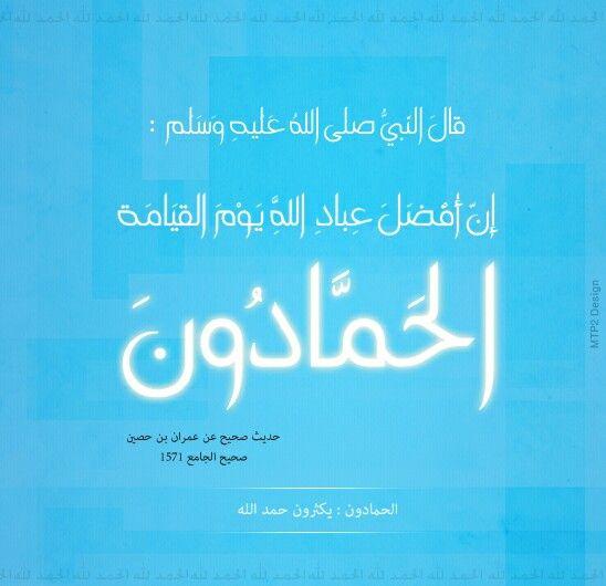 الحمدلله الذي بنعمته تتم الصالحات Quotes Islam Projects To Try