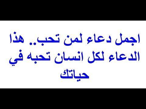 اجمل دعاء لمن تحب هذا الدعاء لكل انسان تحبه في حياتك Youtube Math Arabic Calligraphy Calligraphy