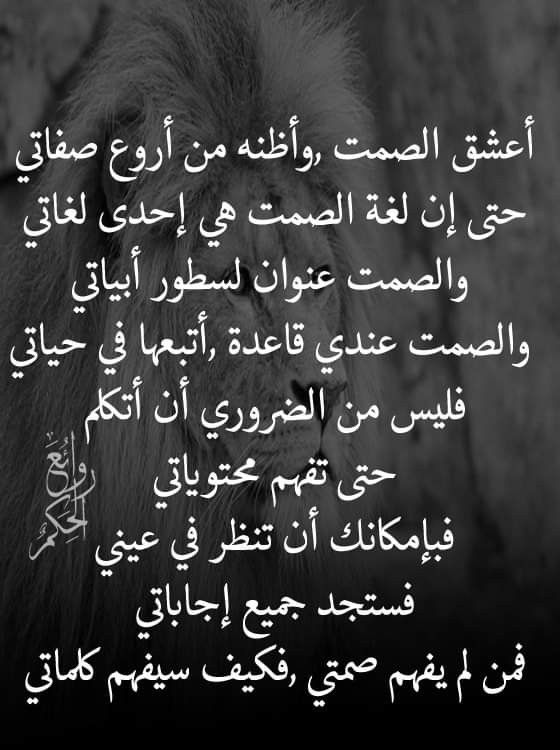 Pin By فلسطينية ولي الفخر On مما راق لي Cool Words Words Quotes Talking Quotes