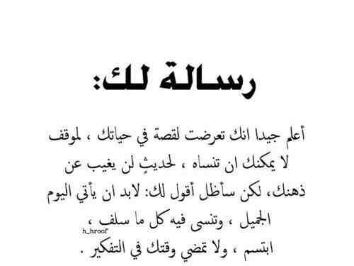 خلفيات رمزيات حكم أقوال رسالة لك Quotes Arabic Quotes Motivation