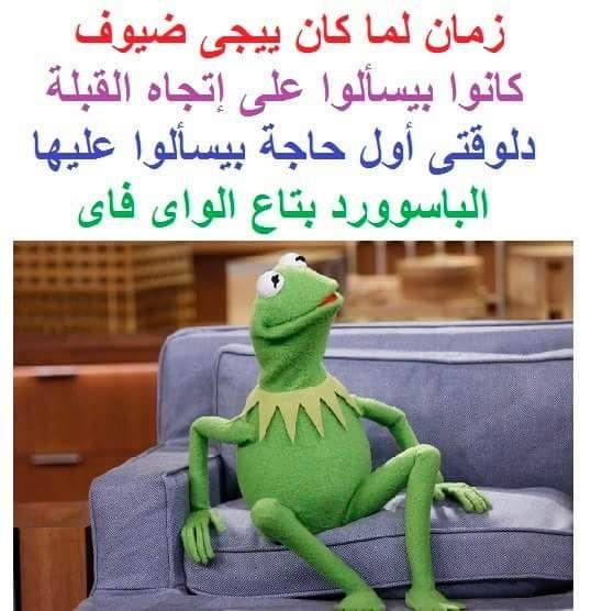 ضيوف اخر زمن A A Funny Picture Quotes Funny Arabic Quotes Arabic Funny
