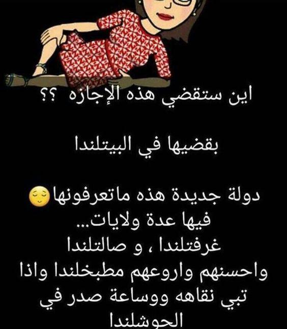 صور مضحكة و طريفة و أجمل خلفيات مضحكة Hd بفبوف Fun Quotes Funny Funny Arabic Quotes Funny Words
