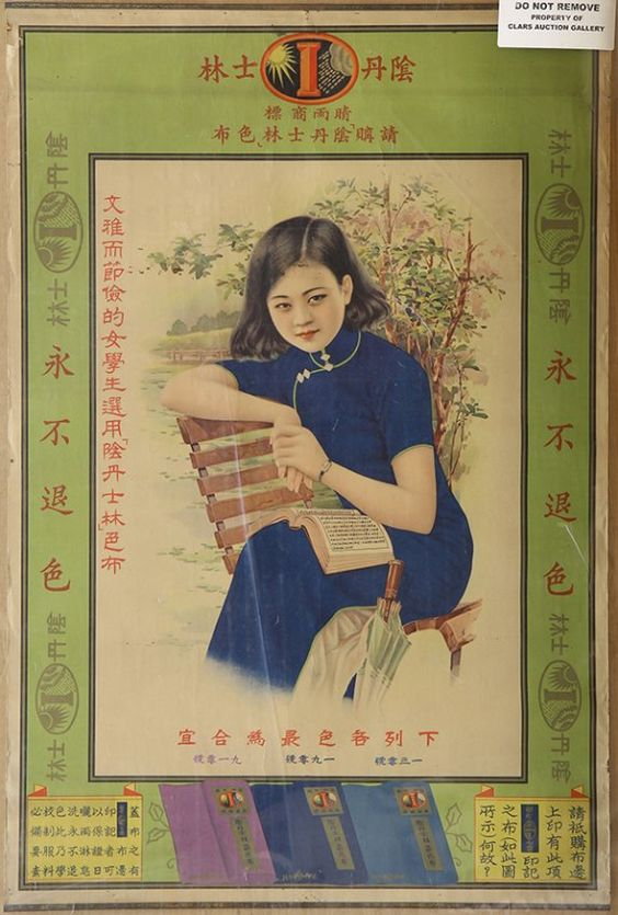 Chinese Cigarette Poster