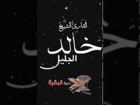 صباح الخير تلاوة بصوت الشيخ خالد الجليل الاية 277 سورة البقرة Book Cover Books Art
