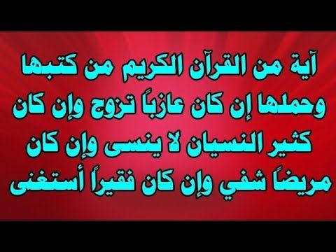 آية من القرآن الكريم ومن كتبها وحملها إن كان عازبا تزوج وإن كان كثير النسيان لا ينسى ويشفى من مرضه Youtube Youtube