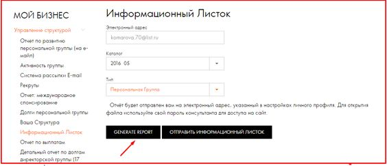 :Как запросить инф лист ( без письма на электронку).Работа в интернете http://orifriend.ru/: