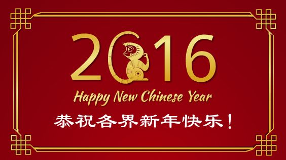 chinese new year feb 8th 2016 -: