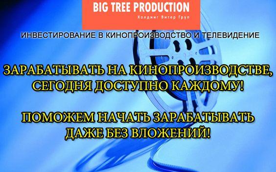 СЕНСАЦИЯ! ВЫ МОЖЕТЕ ЗАРАБАТЫВАТЬ НА КИНОПРОИЗВОДСТВЕ!: Добро пожаловать в Big Tree Production!Хочешь ...