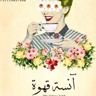 Pin By Orjwan On قهوة Pop Art Tea Art Arabic Art
