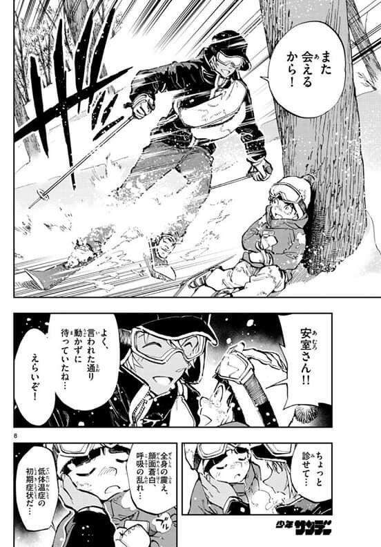 名 探偵 コナン 漫画 バンク
