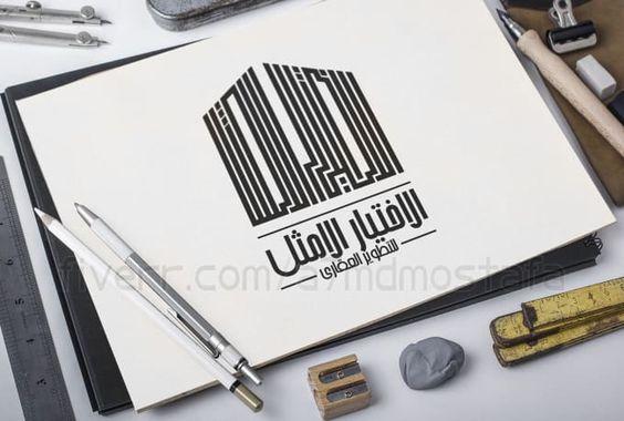 design professional Arabic kufi Logo