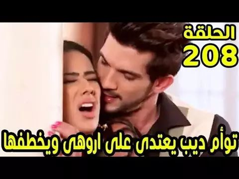 مسلسل حب خادع الحلقه 208 راج يخطف اروهي En 2020 Compras