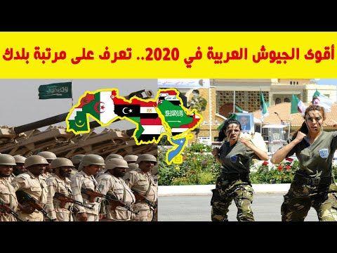 أقوى الجيوش العربية في 2020 تعرف على مرتبة بلدك Youtube الجيش السعودي الجيش المصري الجيش الجزائري الجيش الاماراتي Military Photos Playbill Photo