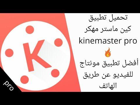 كين ماستر مهكر 2020 Kinemaster Pro Mod Apk Gaming Logos Logos