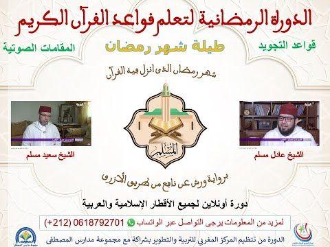 بث تجريبي دورة رمضان للقرآن الكريم Youtube Frame Youtube Enjoyment
