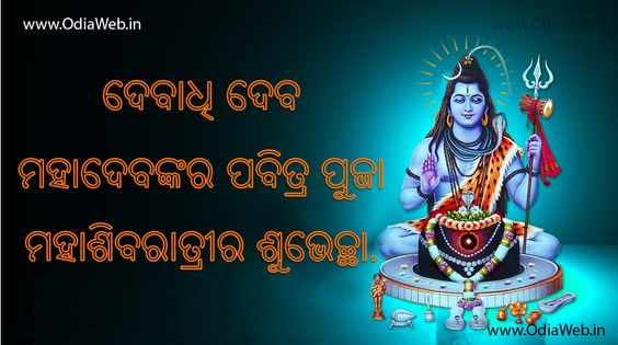 Top 5 Shivratri Wishes in Odia Language Maha Shivratri is a famous Hindu festival celebrated each year in reverence of Lord Shiva. It is celebrated across