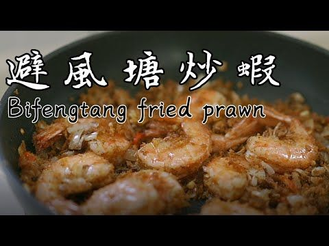 Sub Bifengtang Fried Shrimps Soy Milk Cake Banana Milk Oak Vlog Youtube Banana Milk Chinese Dishes Milk Cake