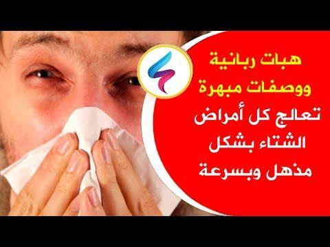 هذا الطبيب المختص أهدي للبشر سر عجيب شاهد ما لم يتحدث عنه أحد عن الانفلونزا ونزلات البرد والزكام Youtube Holo You Videos Videos