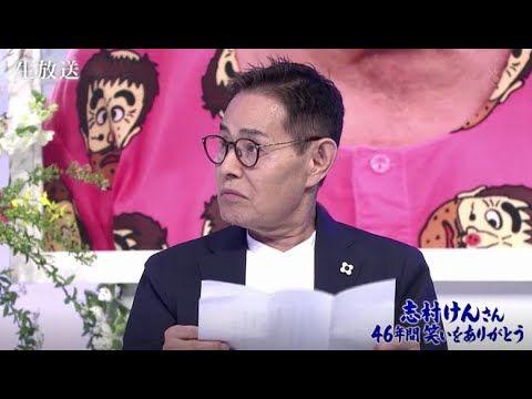 志村 けん 特別 番組