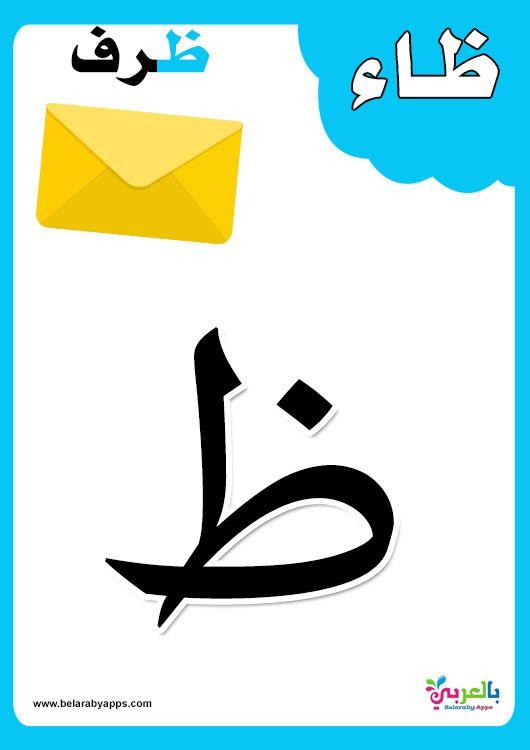 بطاقات الحروف العربية مع الصور للاطفال تعليم اطفال الحروف الهجائية مع الكلمات بالعربي نتعلم Arabic Alphabet For Kids Arabic Alphabet Alphabet For Kids