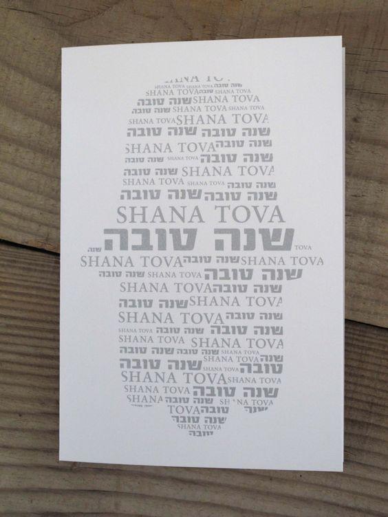 Rosh Hashanah Greeting Card (hamsa)