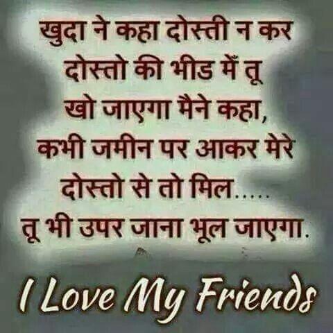 friendship quotes in hindi pinterest friendship