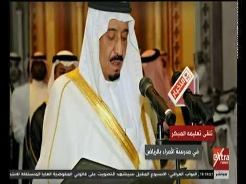 غرفة الأخبار الملك سلمان بن عبد العزيز الابن الـ25 لمؤسس السعودية الملك عبد العزيز آل سعود Youtube