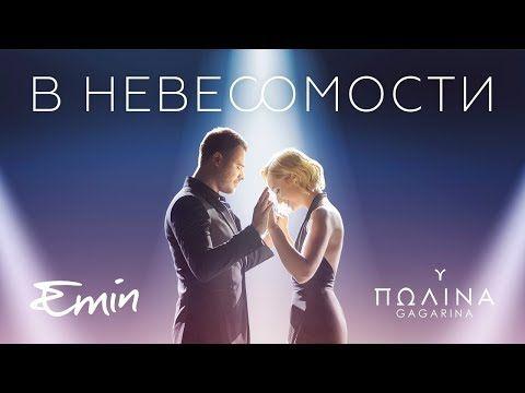 Emin Polina Gagarina V Nevesomosti Youtube Music Star Youtube Music