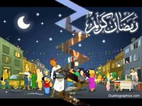 اغنية اهو جه ياولاد Youtube Ramadan Images Ramadan Photos Ramadan Greetings