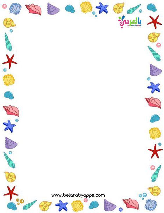 خلفيات للكتابة عليها كيوت صور اشكال جميلة مفرغة للاطفال بالعربي نتعلم Printable Frames Frame Clipart Clip Art