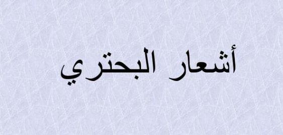 خصائص شعر البحتري ونبذة عنه وأشهر قصائده In 2021 Calligraphy Arabic Calligraphy