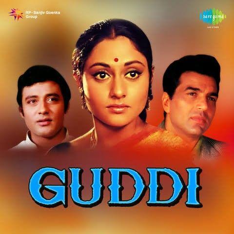 Guddi (1971) | Movie posters, Bollywood movie, Film
