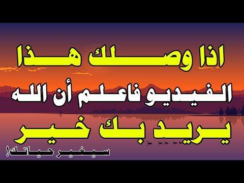 كلمات قال النبي ﷺ من قالها أفضل من الذكر طول النهار وطول الليل لا يفوتك الفيديو Youtube Neon Signs Chevrolet Logo Logos