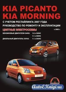 Kia Morning, Kia Picanto с 2003 года выпуска. Руководство по эксплуатации, техническому обслуживанию и ремонту