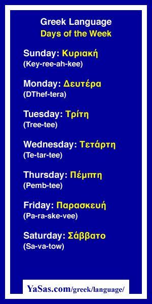 #YaSascom Learn the Greek Language Days of the Week: Sunday, Monday, Tuesday, Wednesday, Thursday, Friday, Saturday at http://yasas.com/greek/language/days-of-week/ and quiz at http://www.yasas.com/greek/language/quizzes/days-of-week/