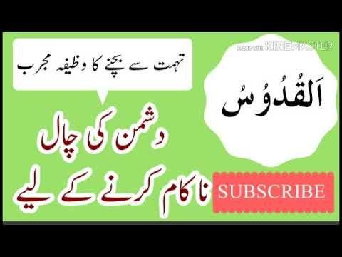 Dushman Ko Barbad Krny Ka Amal Dushman Ki Halakat Ka Tawez Talaq Krwani Ho Dushman Bemar Krny K Amliyat Youtube In 2020 Good Health Tips Amal Health Tips
