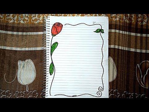 تزيين و تسطير الكراسة والدفاتر المدرسية بطريقه جميله وسهله من الداخل خطوة بخطوة بشكل وردة بجد حلو Youtube Bullet Journal Arabic Quotes Journal