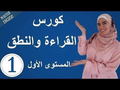 تعلم اللغة الإنجليزية من الصفر حتى الإتقان كورس كامل في القراءة والنطق للمبتدئين الجزء 1 Youtube Learn English English English Grammar