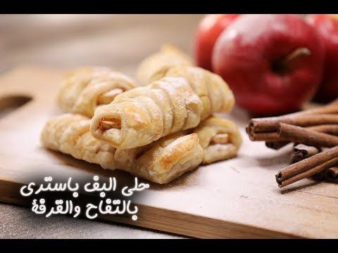طريقة عمل حلى بف باستري بالتفاح والقرفة مطبخ سيدتي Youtube Cooking Recipes Recipes Food