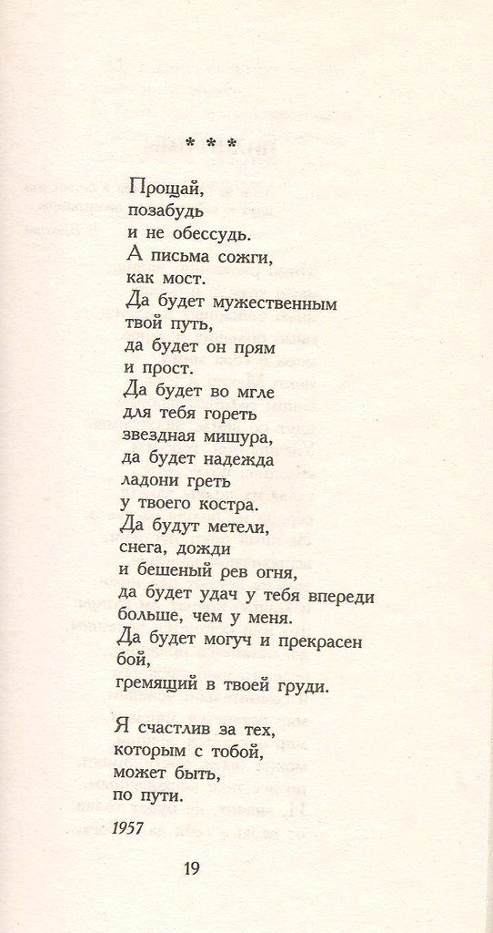 Resources in russian poem