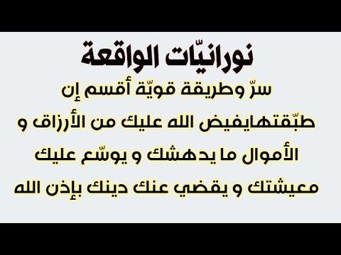 نورانيات سورة الواقعة و سرها الرهيب الذي سيغير أحوالك ويجعل الأرزاق والأموال تفيض عليك بإذن الله Youtube Books Free Download Pdf Quran Math