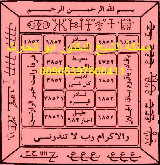 جلب الجن وتسخيرهم في ارسال الهواتف السريعة Islamic Patterns Free Books Download Islamic Pictures